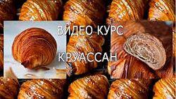 Круассаны Ксения Гребенюк