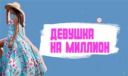 Мираслава Шведова Девушка на миллион