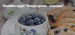Виктория Белякова  Когда дома хорошо