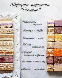 Осенний курс по нарезным пирожным Ильзира Карагузина