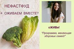 Нефастфуд 2.0 2й поток Ольга Лукьянова