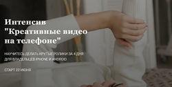 Дияра Зарипова 3 разных Креативные видео на телефоне Таргет PRO Инстаграм с
