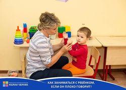 Ребенок непонятно говорит Мария Черняк