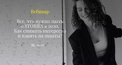 Все, что нужно знать о Stories в 2020 Елена Самарина