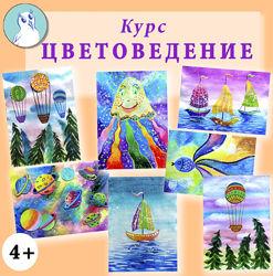 Цветоведение  для детей Анастасия Оляда  Уссаковская