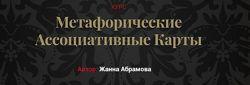 Жанна Абрамова 10 курсов МАК Метафизика Предназначение