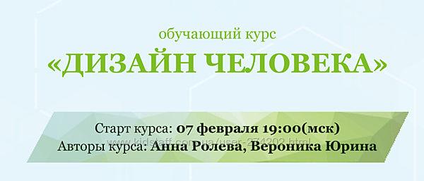 Дизайн Человека Пакет Консультант Анна Ролева, Вероника Юрина