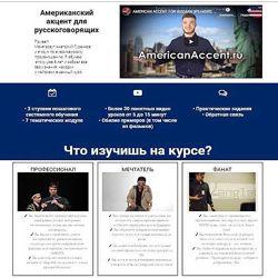 Американский акцент для русскоговорящих Анатолий Гуренков