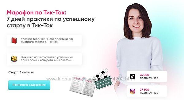 Марафон по Тик-Ток 7 дней практики по успешному старту в Тик-Ток  Синалеева