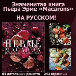 Macarons Макарон на русском языке Пьер Эрме