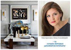 Анна Смолякова 4 разных  Проектирование кухни Ванных комнат Орнамент