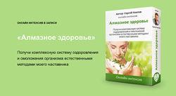 Алмазное здоровье Сергей Хохлов