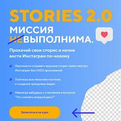 Дарья Картье Stories 2.0 Mиссия выполнима Гайд Вкусный Инстаграм
