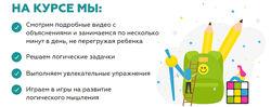 Шамиль Ахмадуллин  Развитие мышления и логики для детей 5-6 лет
