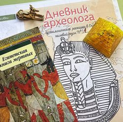 Археология для детей olgakultura