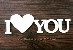 Деревянная надпись для фотосессии I love you