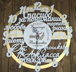 Деревянный часы с благодарностью для учителя, подарок учителю