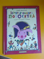 Книга детская Iсторiя одного поросятка