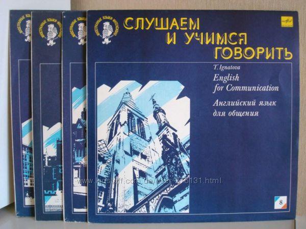 Пластинки. Английский язык для общения.