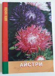 Журнал для цветоводов. Астры.
