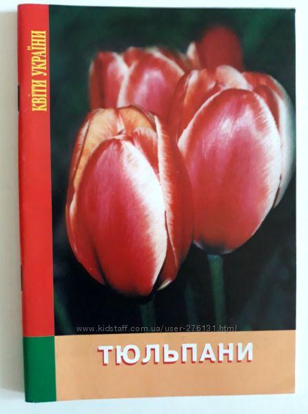 Журнал для цветоводов. Тюльпаны.