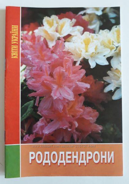 Журнал для цветоводов. Рододендроны.