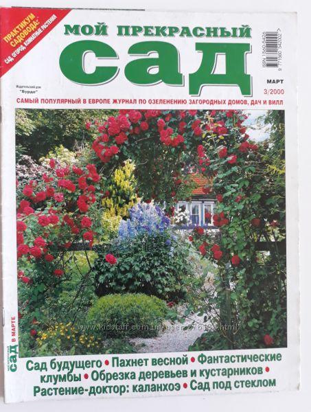 Мой прекрасный сад. Журналы.