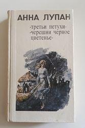 Анна Лупан. Молдавская писательница. Романы.