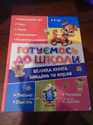 Книжка готуемось до школи