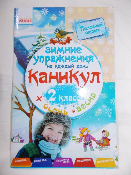 Ранок Зимние упражнения на каждый день. 2 класс - Ефимова И. В.