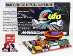 К-т Intel Xeon Х5570, ОЗУ 2х816Гб, мат. плата 1366 Z-UFO