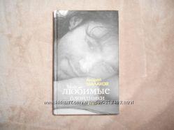 Книга А . Малахов Мои любимые блондинки