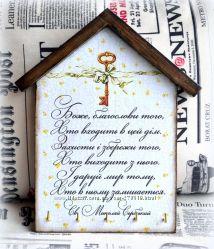 Ключница Молитва Николая Сербского на укр. и рус языках