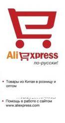 �� Aliexpress. ������ ����� 5-8 ���������.