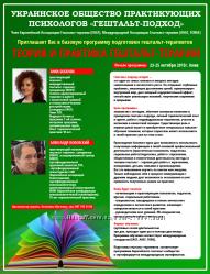 Обучение Психологии Гештальт-терапия