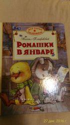Ромашки в январе. Занимательная азбука Шибаев.