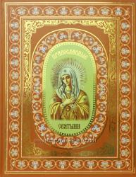 Книга Православные святыни