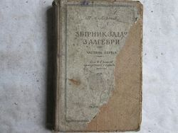 Алгебра 1951 укр. зборник задач для 6-7 класс.