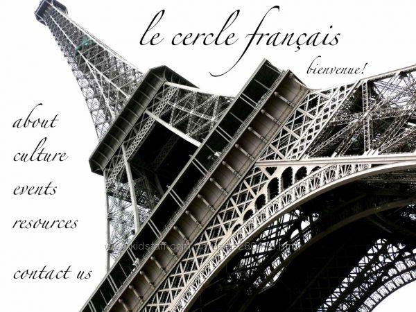 Онлайн Французский с Носителем Канны Франция