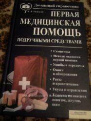 Распродажа много разных книг  учебники для ВУЗов, романы и многое другое