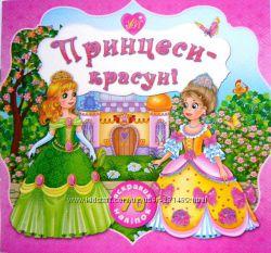 Книги с наклейками для девочек Принцеси-красуні