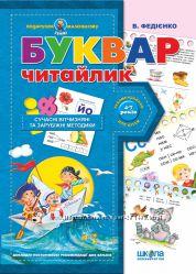 Федиенко, Федієнко, прописи, букварі, математика, логіка. Все в наявності