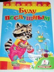 Детские картонки. Яркие чудесные картинки. 70 книг. Серия Развивайка