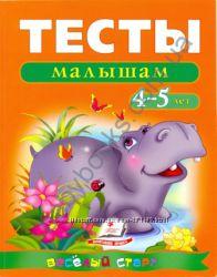 Тесты для детей от 2 до 6 лет - 26 видов книг Самый большой выбор