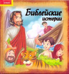 Библейские истории. В наличии