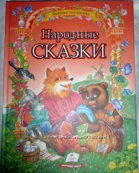 Українські народні казки. Повне подарункове видання