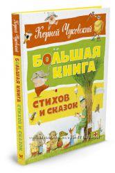 к. Чуковский - Большая книга стихов и сказок