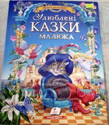 Любимые сказки малыша в большом подарочном издании