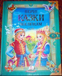 Подарочный сборник Первые сказки малыша. Самая лучшая книга