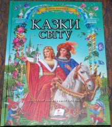 Подарочный сборник сказок мира